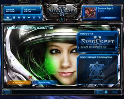 Кастомизация интерфейса StarCraft 2 Wings of Liberty до патча 1.5.0 - Главный экран