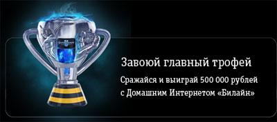 BeeLine Cup