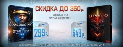 Старкрафт 2 за 299р с 20 по 27 ноября