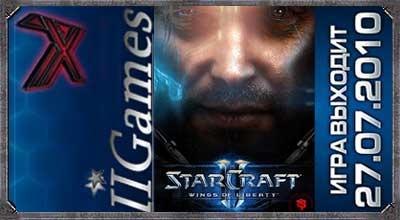 StarCraft 2 iiGames @ 27.07.2010
