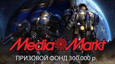 Большой турнир по StarCraft Remastered в Москве