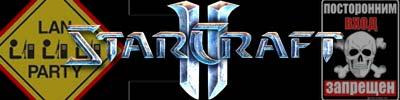 StarCraft 2 LAN - правда или вымысел?