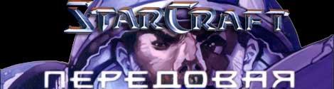 StarCraft Книга 1 Передовая