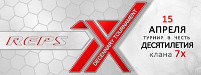 7x Team 10th Anniversary LAN � ������