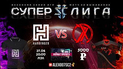 StarCraft 2 Суперлига: 7x vs Harbinger