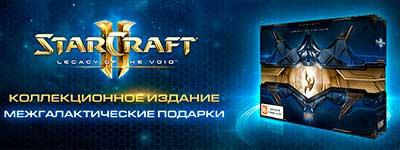 Коллекционное издание StarCraft 2 Legacy of the Void