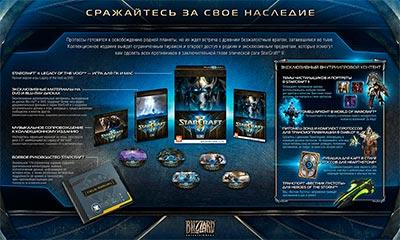Состав коллекционного издания StarCraft 2 LotV