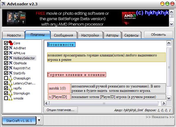 AdvLoader 2.3