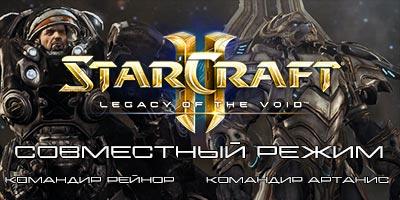 StarCraft 2 Совместный режим: разбор командиров Артаниса и Рейнора