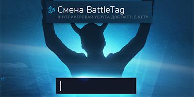 Платная смена BattleTag