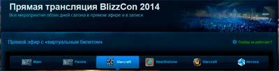 Бесплатный официальный стрим BlizzCon 2014