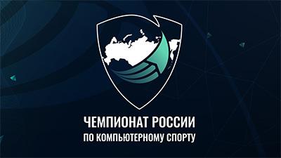 Чемпионат России по Киберспорту 2021