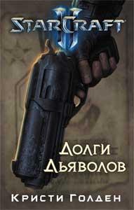 Долги Дьяволов на русском языке