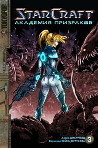 StarCraft Ghost Akademy том 3 на русском