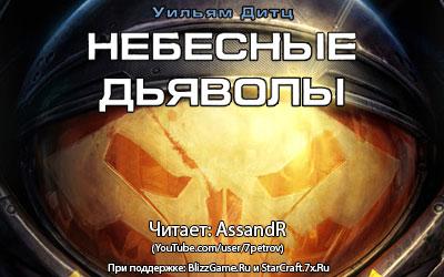 Аудиокнига StarCraft 2: Небесные Дьяволы