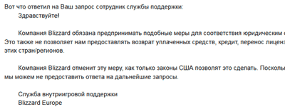 Письмо о блокировке Крымской учетки