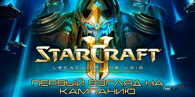 Статья: Кампания StarCraft 2 Legacy of the Void - первый взгляд