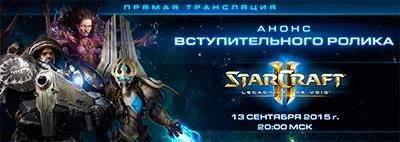 Официальный анонс вступительного ролика и даты выхода StarCraft 2 Legacy of the Void