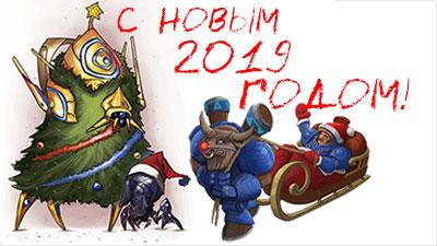 7x Team поздравляет всех с Новым 2019 Годом!