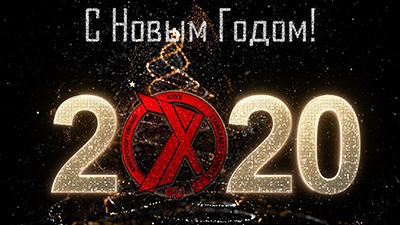 7x Team поздравляет всех с Новым 2020 Годом!