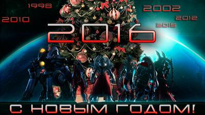 7x Team поздравляет с Новым 2016 Годом!