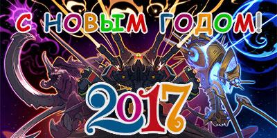 7x Team поздравляет всех с Новым 2017 Годом!