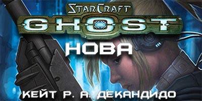 StarCraft Ghost: Нова
