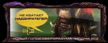 StarCraft 2 Beta Mod: Новый голос Зергов