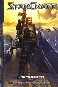 Старкрафт: Передовая. Книга 4