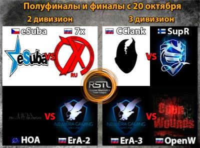 Полуфиналы 2 и 3 дивизиона RSTL6