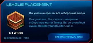 StarCraft 2: Heart of the Swarm - Алгоритм Новый Игрок. Изменения в рейтинговых матчах