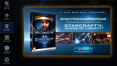 Близзард бесплатно раздает StarCraft 2 WoL?