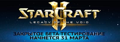 Дата начала StarCraft 2 Legacy of the Void Beta Test