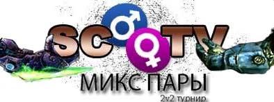 SC2TV 2x2 Mix Tournament
