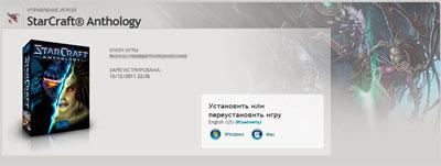 StarCraft Antology халявный CD-Key