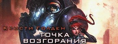 В продажу вышла вторая книга по Старкрафту на русском языке