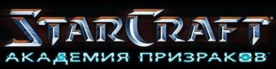 Старкрафт Академия Призраков на русском языке