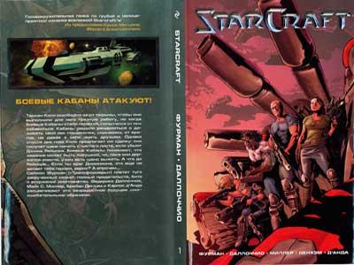 StarCraft War Pigs (Старкрафт Боевые Кабаны) Полностью на русском
