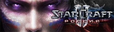 Ценовая политика Близзард по отношению к StarCraft 2 в России