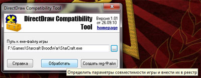 StarCraft Windows 7 Color Fix через DirectDraw Compatibility Tool